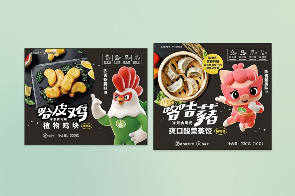 Happy Chicken and Giggling Pig, two new vegan meat brands available in China.